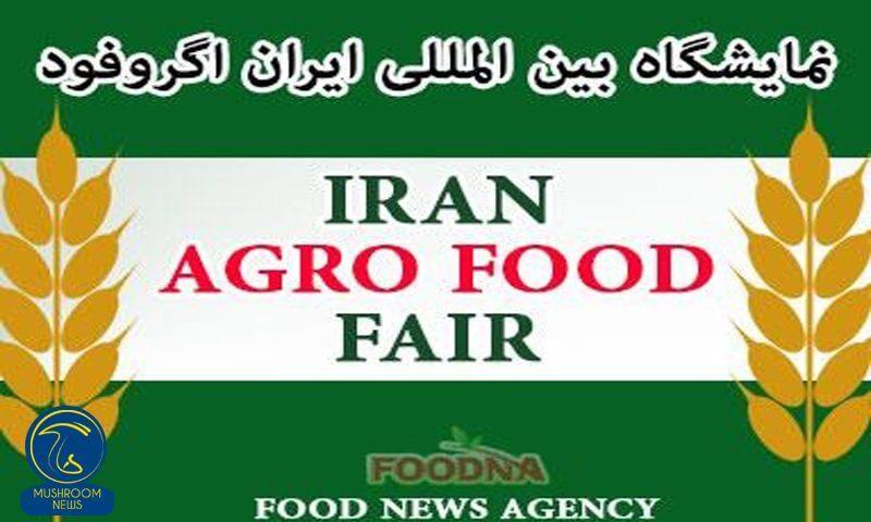 نمایشگاه بینالمللی صنایع کشاورزی
